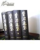 资治通鉴(1-4)(精装全4册)岳麓出版社