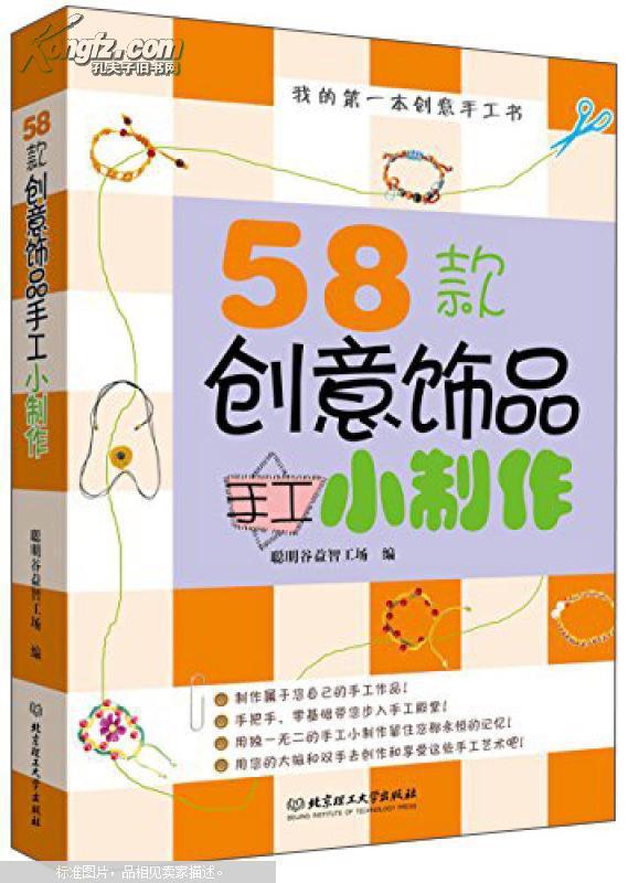 【图】58款创意饰品手工小制作