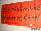 庆祝王玉田先生九十华诞 书法  保真