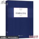 民国大师文库:中国俗文学史(全两册)