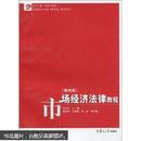 复旦卓越·经济学系列:市场经济法律教程(第4版)