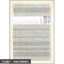 【正版新书】张公者:书学麈谈(一版一印)