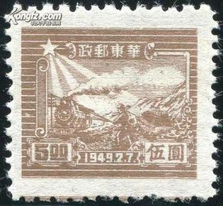 华东解放区票 1949年发行 火车头图案 邮运图邮票 品好, 保真