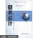 高等职业教育会计学专业系列教材:财务会计(修订第3版)