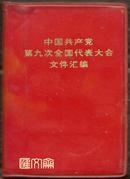 【中国共产党第九次全国代表大会文件汇编】1969.5第一版.河北第一次印刷,林彪大会报告.插图照片多幅,党章、中央委员名单等齐全