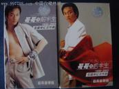 张国荣-哥哥的前半生、哥哥的后半生1956-2003纪念特辑(磁带)