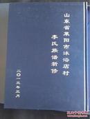 李氏族谱.2013年新修 山东莱阳市沭浴店村【精装16开本.144页】