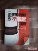 中国汽车司机营运地图集(全彩版)最新版