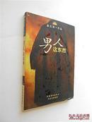 男人这东西(渡边淳一著 炳坤等译 文化艺术出版社1998年1版1印 正版私藏)
