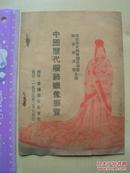 1953年【中国历代服饰蜡像展览】南京市文管会
