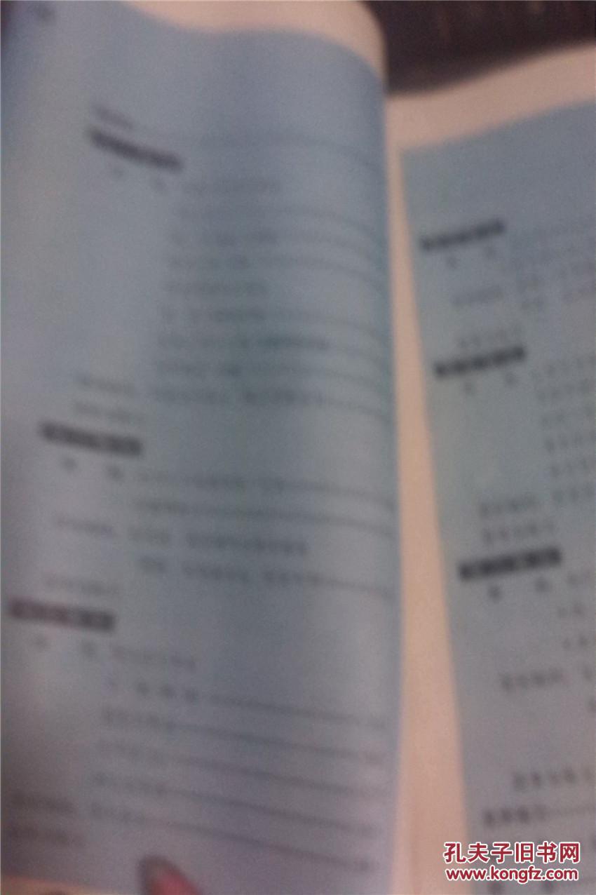【图】简谱《音乐》第六册初级中学课本_初中价格萧山区城南毕业图片