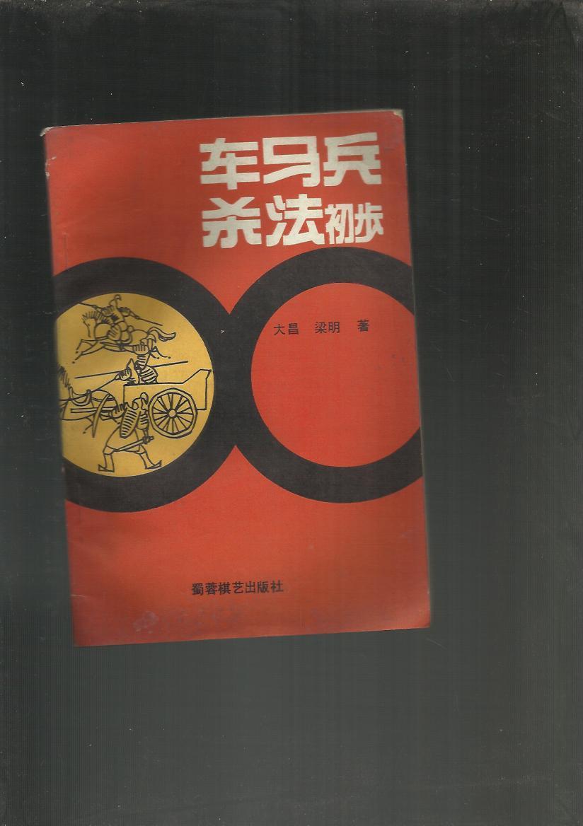 车马兵杀法初步(象棋类) b图片