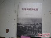 川军与淞沪抗战
