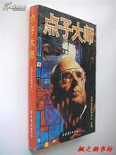 点子大师(京华商业咨询中心主编 中国商业出版社1994年1版1印 正版现货)