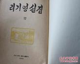 朝鲜书籍 李奇英选集1960年