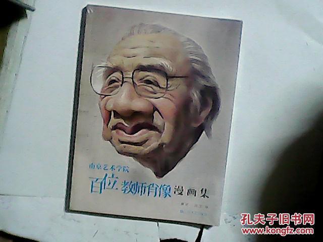 【图】南京艺术学院百位价格肖像漫画集_果实的灰色教师漫画下载图片