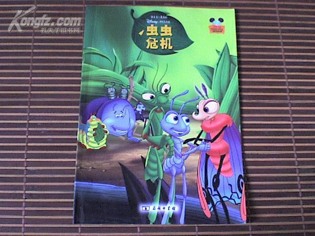 虫虫危机(迪士尼16开彩图拼音本 附原版英文)