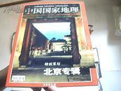 中国国家地理2001.6