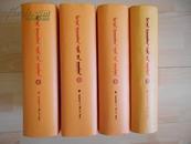 蒙古英雄史诗大系(全四册)历时3年出齐,获国家出版奖,大16开精装4巨册