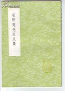 《安默庵先生文集》(丛书集成初编)2079
