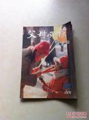父母必读1987年2至4期 内有母子游戏健美操