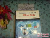 供热空调系统运行管理、节能、诊断技术指南》文泉技术类Tie上-6,正版纸质书~现货,本书不打折