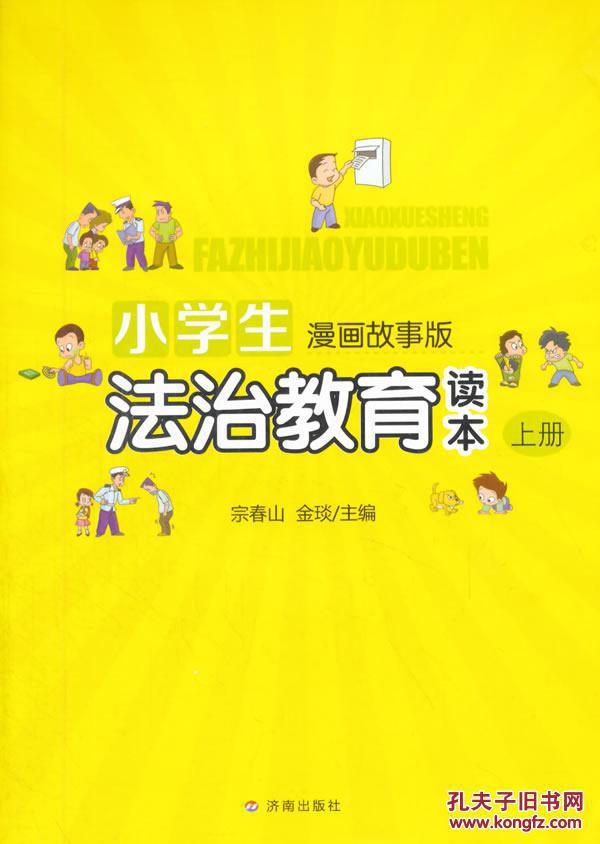小学生法治教育读本-上册-漫画故事版