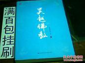 吴越佛教(第八卷)