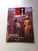 中华文化画报 2000年4期