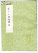 《崔舍人西垣类稿》(丛书集成初编)2000