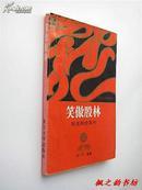 钱龙股经系列:笑傲股林(邱一平编著 复旦大学出版社1996年1版1印