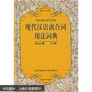 现代汉语离合词用法词典(供外国人学汉语用)