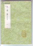 《忠肃集》(4册全)(丛书集成初编)1926-1929