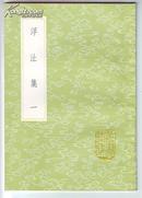 《浮沚集》(2册全)(丛书集成初编)1946-1947