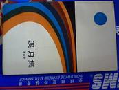 溪月集 【签名书】