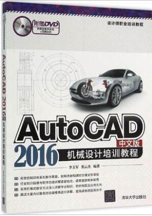 【图】AutoCAD 2016中文版机械设计培训教程