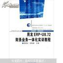 用友ERP-U8.72财务业务一体化实训教程