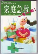 《轻松健康指南----家庭急救》(2001年1月1版1印).