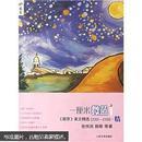 正版图书 《萌芽》美文精选(2000-2006)-情—一厘米微蓝(张悦然 颜歌等著) (请放心选购!)