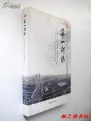 华一村志--上海市闵行区梅陇镇地方志.(16开精装本 2003年1版1印 正版现货)