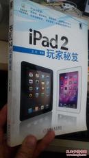 iPad2玩家秘笈.