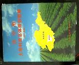 济宁市土地利用总体规划图解 2001年版 1996——2010 限量1000册 内部资料 原价280元 全部都是图 内有微山、金乡、济宁等等规划图
