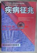 保证正版 疾病征兆 98年一版一印  ISBN:7805953775