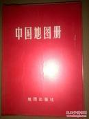 中国地图册(红色塑套本)1983版,北京印