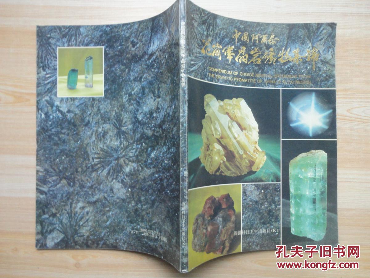 【图】16开厚册《中国阿尔泰花岗伟晶岩矿物集锦》