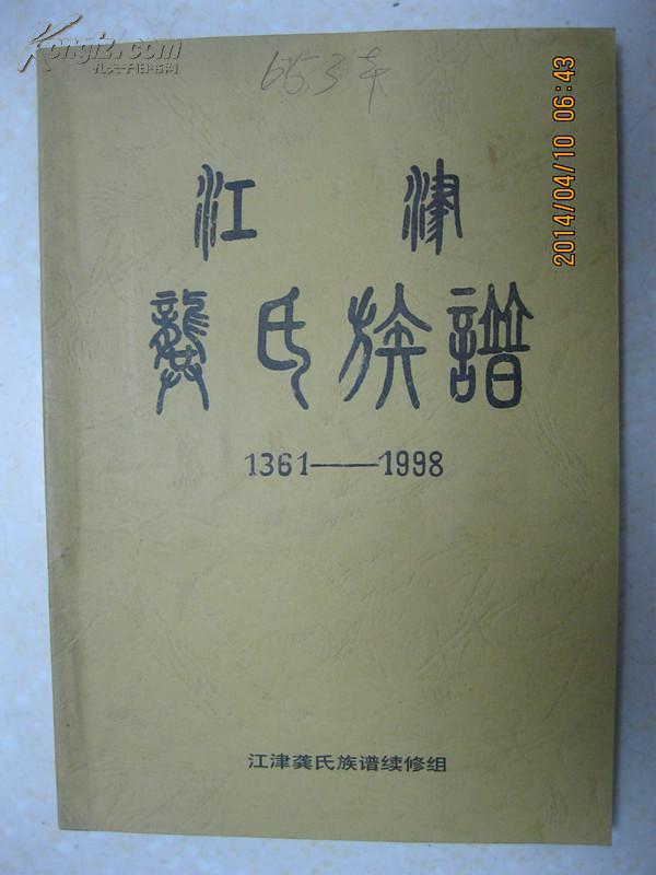 江津龚氏族谱 1361 1998 始祖龚辛一,原籍河南省光州府,元末入蜀落图片