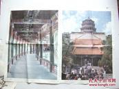 著名摄影家  孟仁泉的杰作《颐和园》教学宣传画品好  印刷