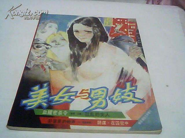 通俗杂志;美女与男妓