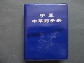 宁夏中草药手册(篮塑皮本)