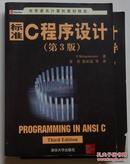 标准C程序设计(第三版)及标准C程序设计题解与实验指导(第三版)两本合售